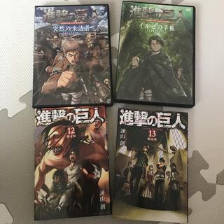 コウダンシャ(講談社)の進撃の巨人 限定版 12&13(少年漫画)