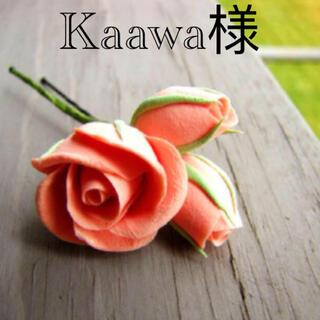 Kaawa様専用 ブラック36(その他)