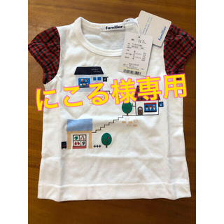 familiar - 【新品タグ付き】ファミリアTシャツ(80ガール)