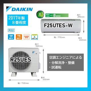ダイキン(DAIKIN)の売り切り!8畳用ダイキンルームエアコンD122(エアコン)
