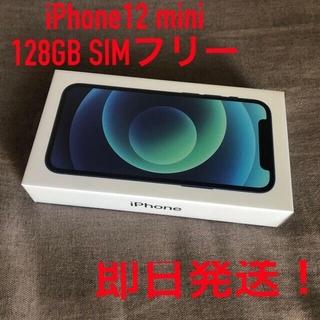 新品未開封品iPhone 12 mini 128GB SIMフリー ブルー(スマートフォン本体)