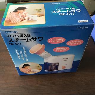 オムロン(OMRON)のオムロン OMRON NE-S17 新品(加湿器/除湿機)