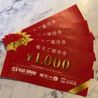 4000円分 ヴィレッジ ヴァンガード 株主優待券(ショッピング)