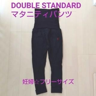 ダブルスタンダードクロージング(DOUBLE STANDARD CLOTHING)のDSC★マタニティパンツ  黒・フリーサイズ(マタニティボトムス)