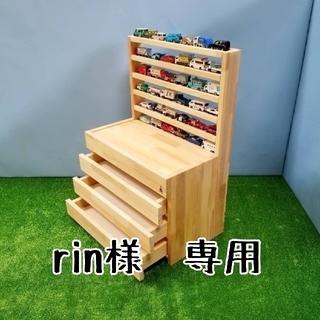 rin様専用 トミカ棚(おもちゃ/雑貨)