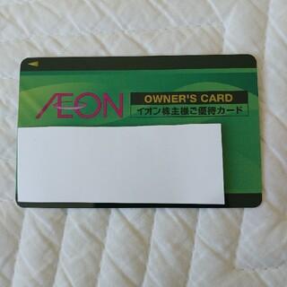 AEON - イオン 株主優待 オーナーズカード 使わない為格安出品