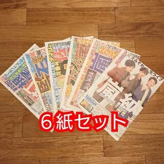 アラシ(嵐)の嵐 新聞 11/13 大晦日 生配信ライブ 新聞記事 6紙セット(印刷物)