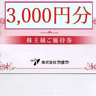 【3000円分】 やまや 株主優待券 (500円券×6枚)(ショッピング)