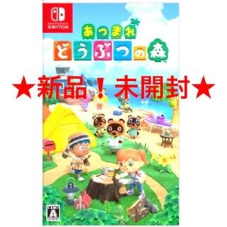 ニンテンドースイッチ(Nintendo Switch)の【新品、未開封】あつまれ どうぶつの森 Nintendo Switch あつもり(家庭用ゲームソフト)