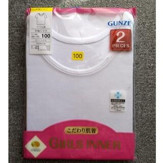 グンゼ(GUNZE)の新品未使用 グンゼGUNZE キッズ 男児女児半袖シャツ2枚組 サイズ100(下着)