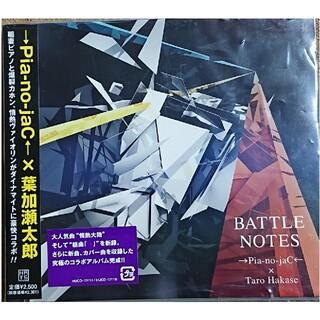 →Pia-no-jaC← × 葉加瀬太郎 / BATTLE NOTES(ポップス/ロック(邦楽))