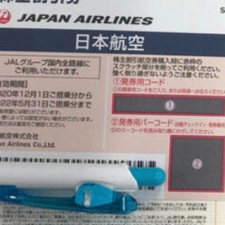 ジャル(ニホンコウクウ)(JAL(日本航空))のJAL 株主優待券、クーポンブック(その他)