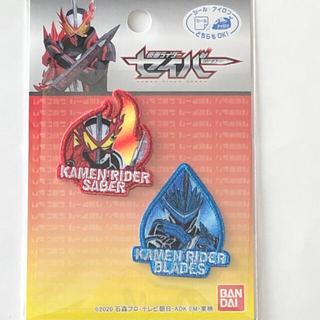 バンダイ(BANDAI)の仮面ライダー セイバーシールワッペン2枚セット(各種パーツ)
