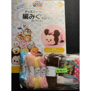 ディズニー(Disney)の編みぐるみ 編み図&キット(バレンタインミニー)(その他)