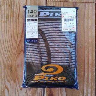 140 PIKO ボクサーパンツ二枚組