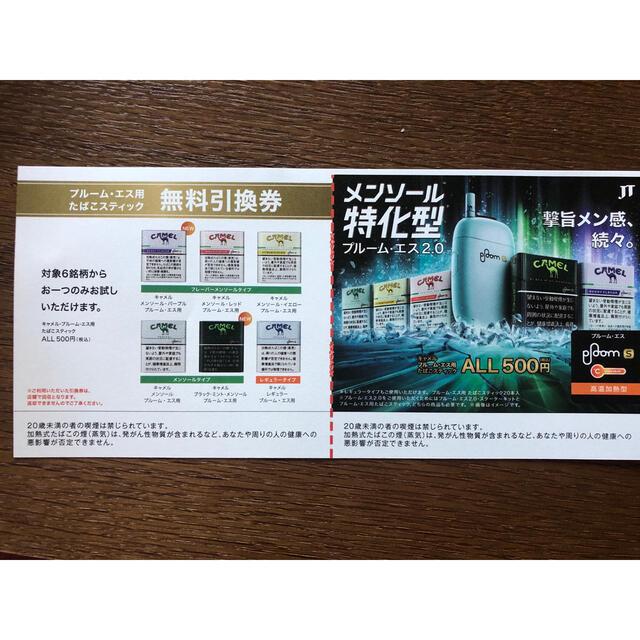 PloomTECH(プルームテック)のプルーム・エス用 たばこスティック無料引換券 メンズのファッション小物(タバコグッズ)の商品写真