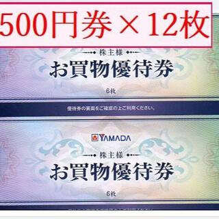 【6000円分】ヤマダ電機 株主優待券 (500円券×12枚)(ショッピング)
