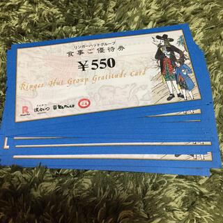 リンガーハット 13750円分(550円券 25枚) 株主優待券(レストラン/食事券)