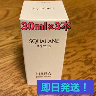 ハーバー(HABA)のHABAスクワランオイル 30ml 3本(オイル/美容液)