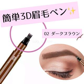 安心匿名配送 ♡ 3Dアイブロウペンシル ダークブラウン 眉毛ペン ティント(アイブロウペンシル)