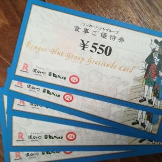 リンガーハット株主優待 3300円分(550円券 6枚) (レストラン/食事券)
