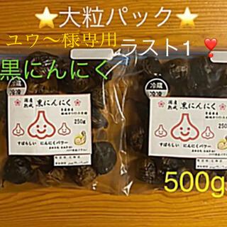⭐️ユウ〜様専用ページ⭐️ 国産 熟成 黒にんにく500g  青森県産福地六ペン(野菜)