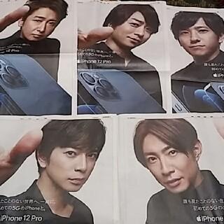 アラシ(嵐)の嵐 新聞 10月23日 iPhone(印刷物)