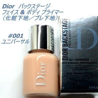 Dior - Dior バックステージ フェイス & ボディ プライマー 001 化粧下地