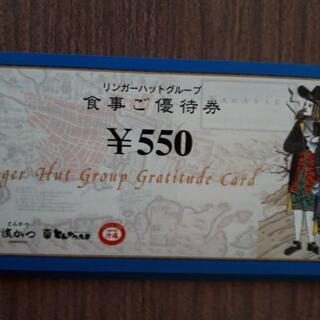 最新 13,750円分 リンガーハット株主優待券(レストラン/食事券)