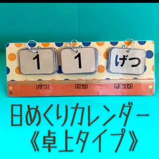 日めくりカレンダー 卓上カレンダー 万年カレンダー(その他)
