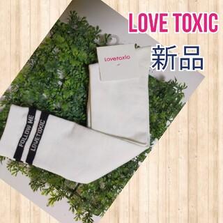 ラブトキシック(lovetoxic)の新品女の子ハイソックス 22,23,24,25cm 送料込み(靴下/タイツ)
