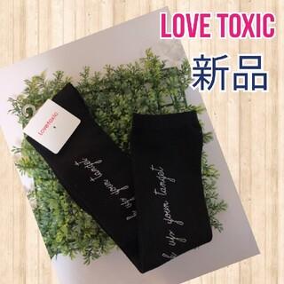 ラブトキシック(lovetoxic)の新品女の子ニーハイソックス 22,23,24,25cm 送料込み(靴下/タイツ)