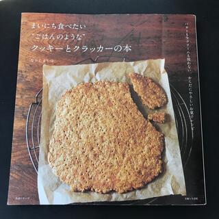 """シュフトセイカツシャ(主婦と生活社)のまいにち食べたい""""ごはんのような""""クッキ-とクラッカ-の本 バタ-も生クリ-ムも(料理/グルメ)"""