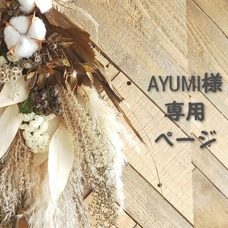 *AYUMI様専用ページ(ドライフラワー)