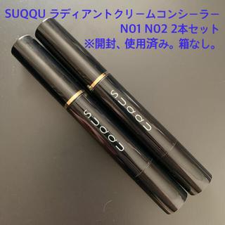 スック(SUQQU)のSUQQU ラディアントクリームコンシーラー 2本セット N01 N02(コンシーラー)