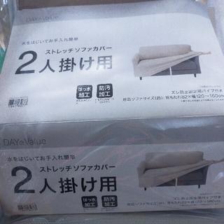 ニトリ - ニトリ ストレッチソファカバー2人掛け用