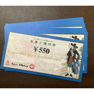 リンガーハット 株主優待券(13750円分)(レストラン/食事券)