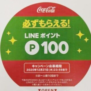 コカコーラ(コカ・コーラ)のコカ・コーラ 必ずもらえる LINE ポイント 400(ソフトドリンク)