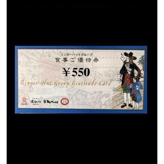 リンガーハット(リンガーハット)のリンガーハット 株主優待(レストラン/食事券)