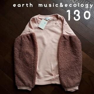 アースミュージックアンドエコロジー(earth music & ecology)のアースミュージック&エコロジー トレーナー 130 袖ボア ピンク(Tシャツ/カットソー)