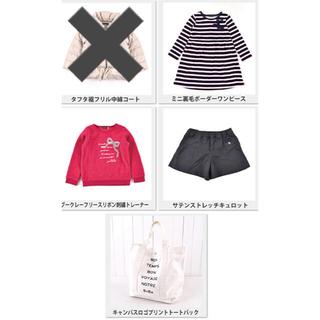 【新品未開封】BeBe☆2020福袋☆120☆女の子
