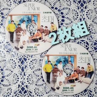 スーパージュニア(SUPER JUNIOR)のSUPER JUNIOR デビュー15周年記念オンラインファンミーティングDVD(ミュージック)