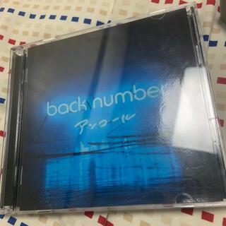 バックナンバー(BACK NUMBER)のback. number.   アンコールのCD(ポップス/ロック(邦楽))