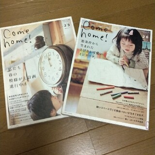 シュフトセイカツシャ(主婦と生活社)のCome home! vol.21・22(住まい/暮らし/子育て)