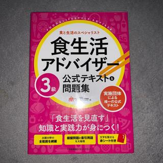 食生活アドバイザー3級公式テキスト&問題集(科学/技術)