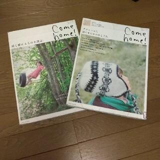 シュフトセイカツシャ(主婦と生活社)のCome home! vol.23・26(住まい/暮らし/子育て)