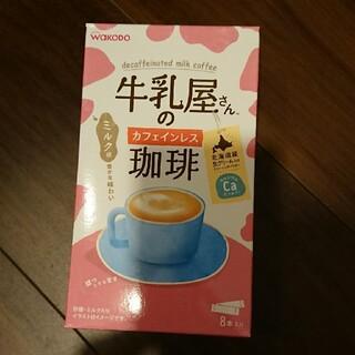 ワコウドウ(和光堂)の牛乳屋さんのカフェインレス珈琲(その他)
