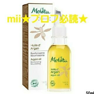 Melvita - 新品🌷Melvita メルヴィータ ビオオイル アルガンオイル✨50mL✨