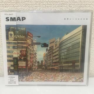 スマップ(SMAP)のSMAP 世界に一つだけの花(ポップス/ロック(邦楽))