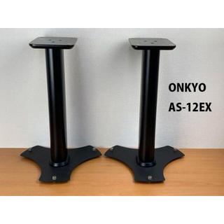 ONKYO - ONKYO オンキヨー スピーカースタンド AS-12EX